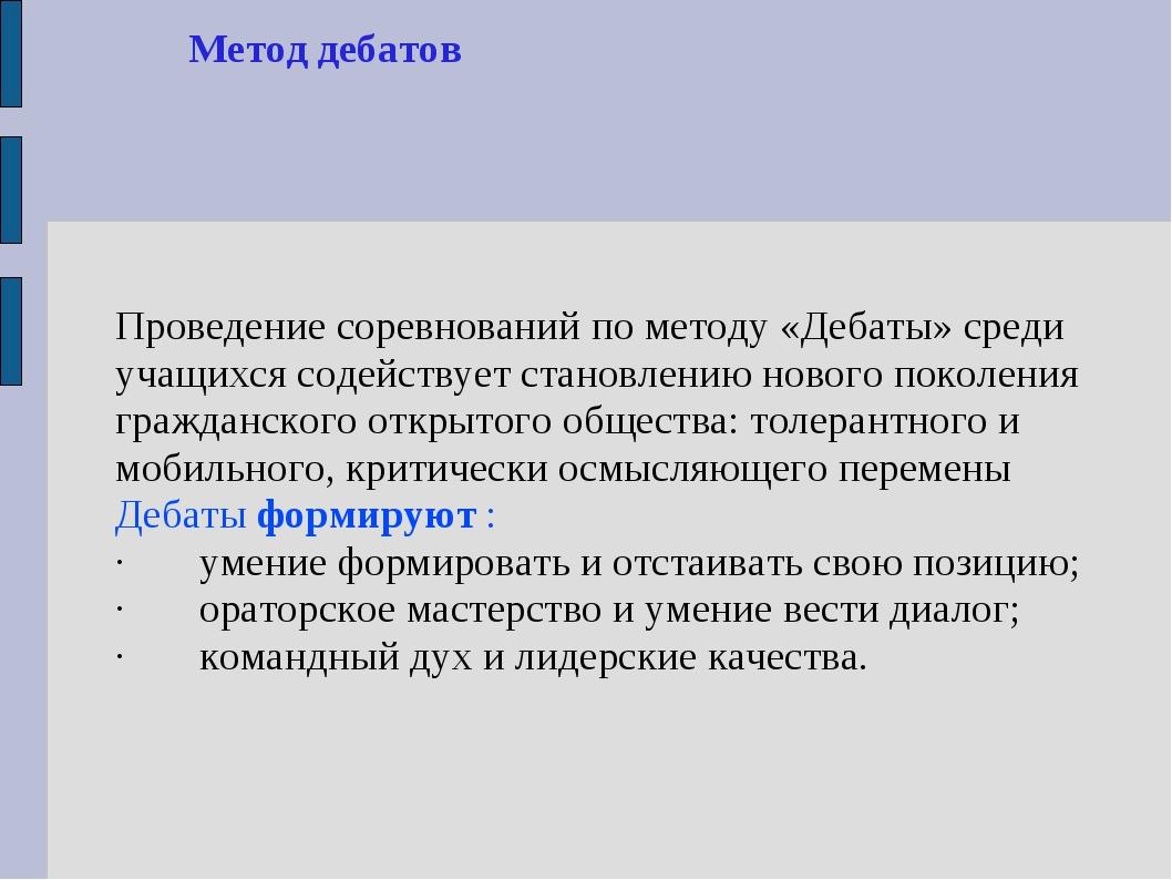 Метод дебатов Проведение соревнований по методу «Дебаты» среди учащихся содей...