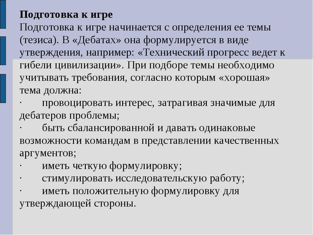 Подготовка к игре Подготовка к игре начинается с определения ее темы (тезиса)...