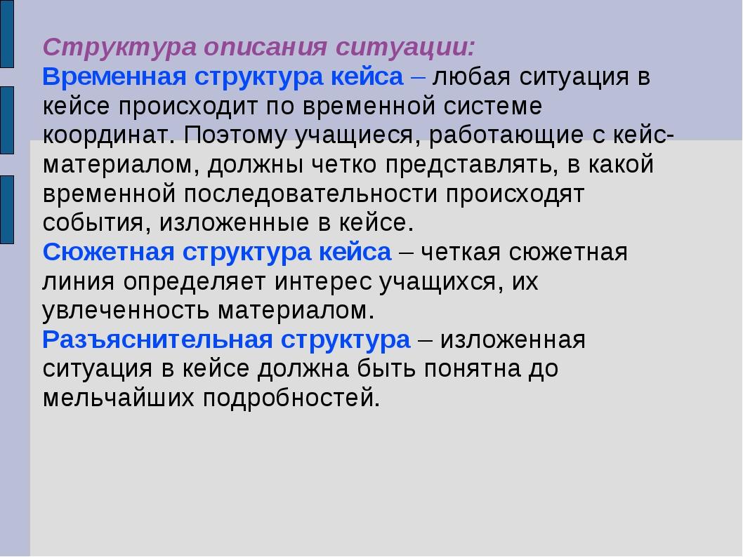 Структура описания ситуации: Временная структура кейса – любая ситуация в кей...
