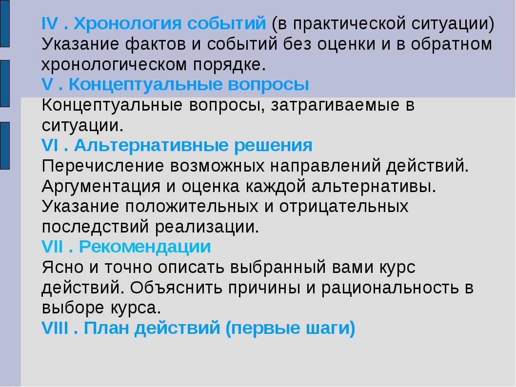 IV . Хронология событий (в практической ситуации) Указание фактов и событий б...
