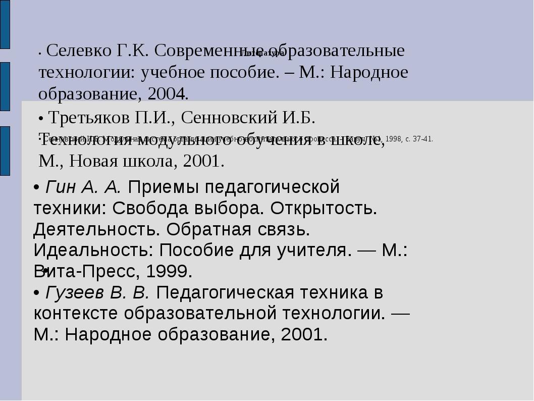• • Селевко Г.К. Современные образовательные технологии: учебное пособие. – М...