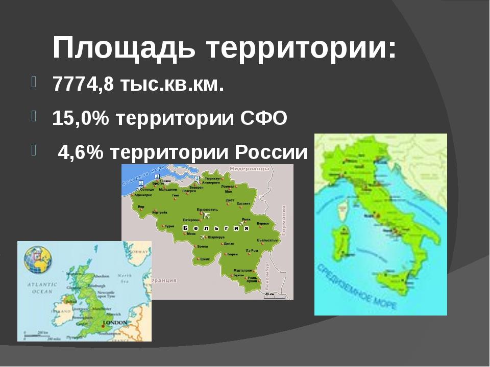 Площадь территории: 7774,8 тыс.кв.км. 15,0% территории СФО 4,6% территории Ро...