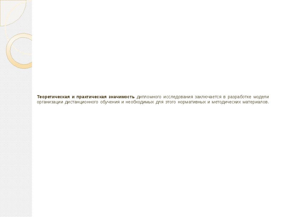 Теоретическая и практическая значимость дипломного исследования заключается в...