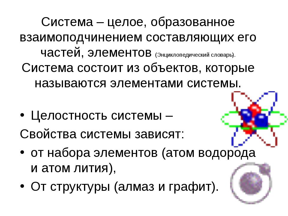 Система – целое, образованное взаимоподчинением составляющих его частей, элем...