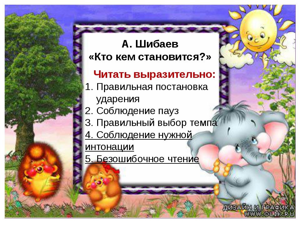 А. Шибаев «Кто кем становится?» Читать выразительно: 1. Правильная постановк...