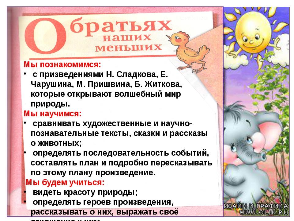 Мы будем учиться: Мы познакомимся: с призведениями Н. Сладкова, Е. Чарушина,...