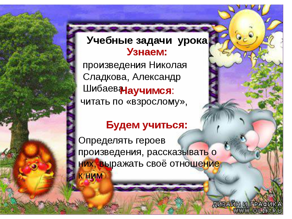 Учебные задачи урока Узнаем: произведения Николая Сладкова, Александр Шибаев...