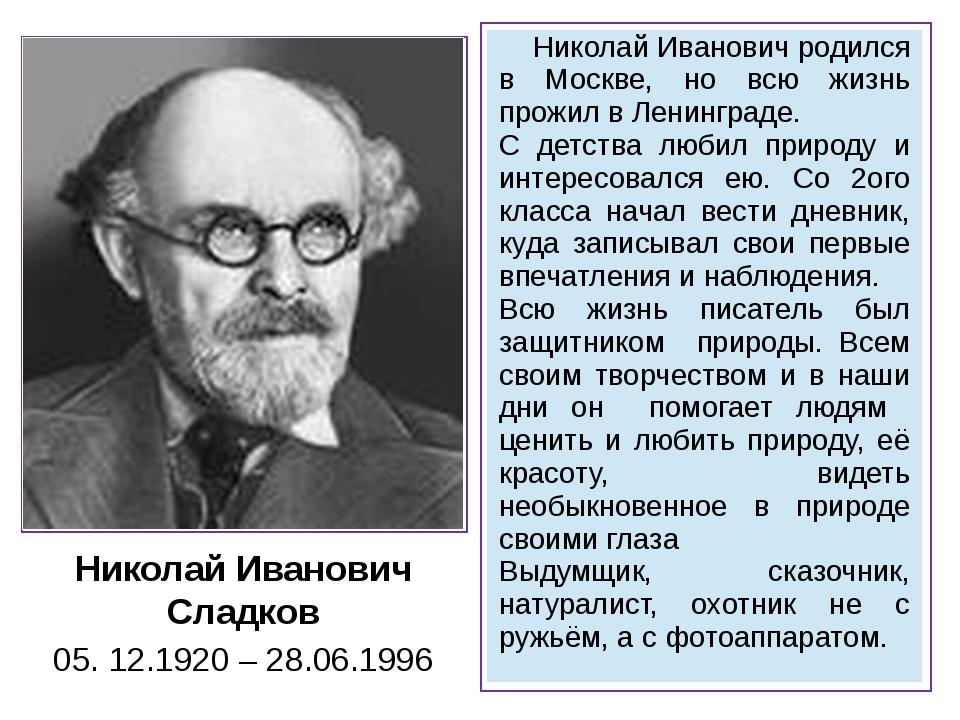 Николай Иванович Сладков 05. 12.1920 – 28.06.1996 НиколайИванович родилсявМо...