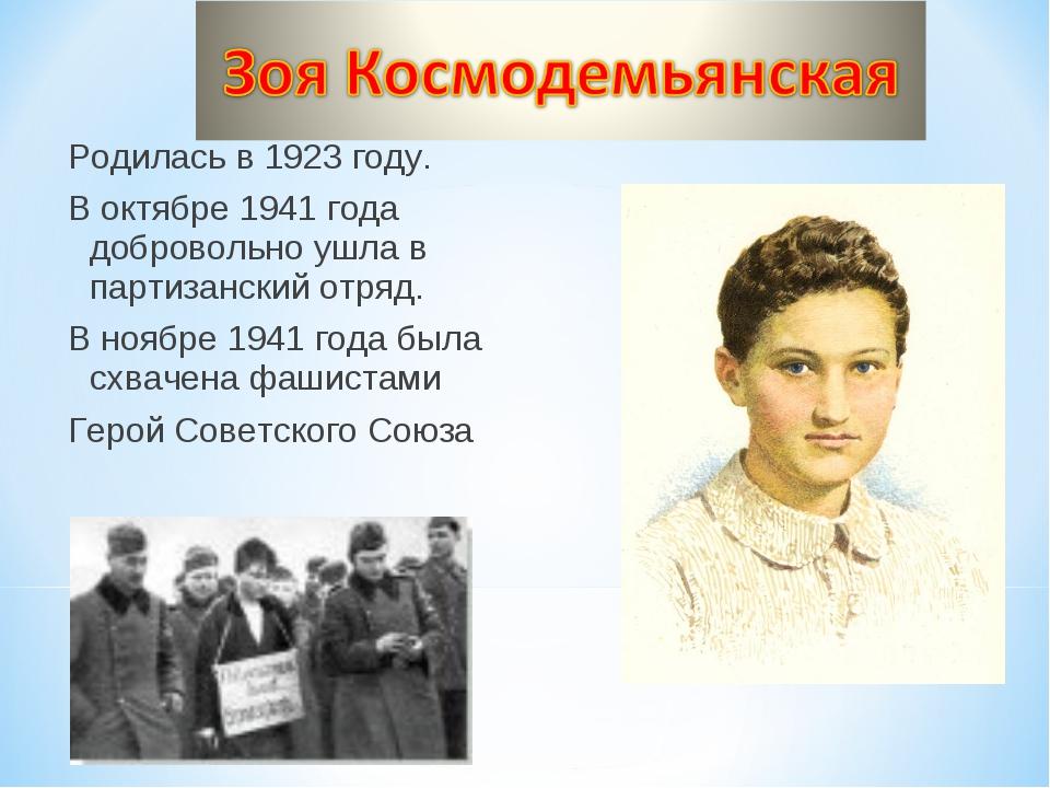 Родилась в 1923 году. В октябре 1941 года добровольно ушла в партизанский отр...