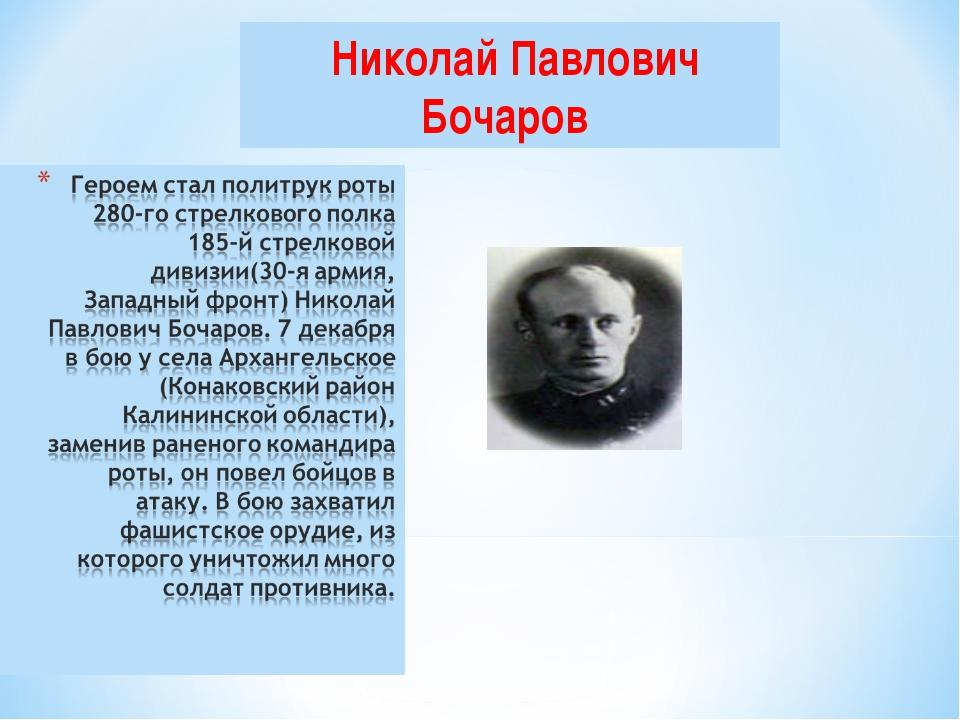 Николай Павлович Бочаров