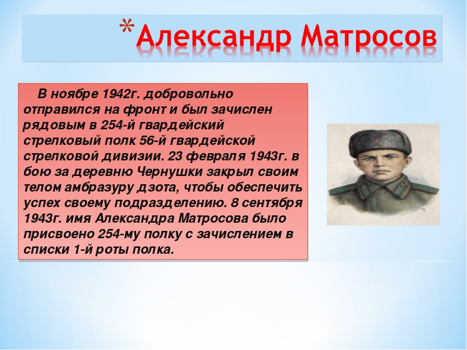 В ноябре 1942г. добровольно отправился на фронт и был зачислен рядовым в 254...