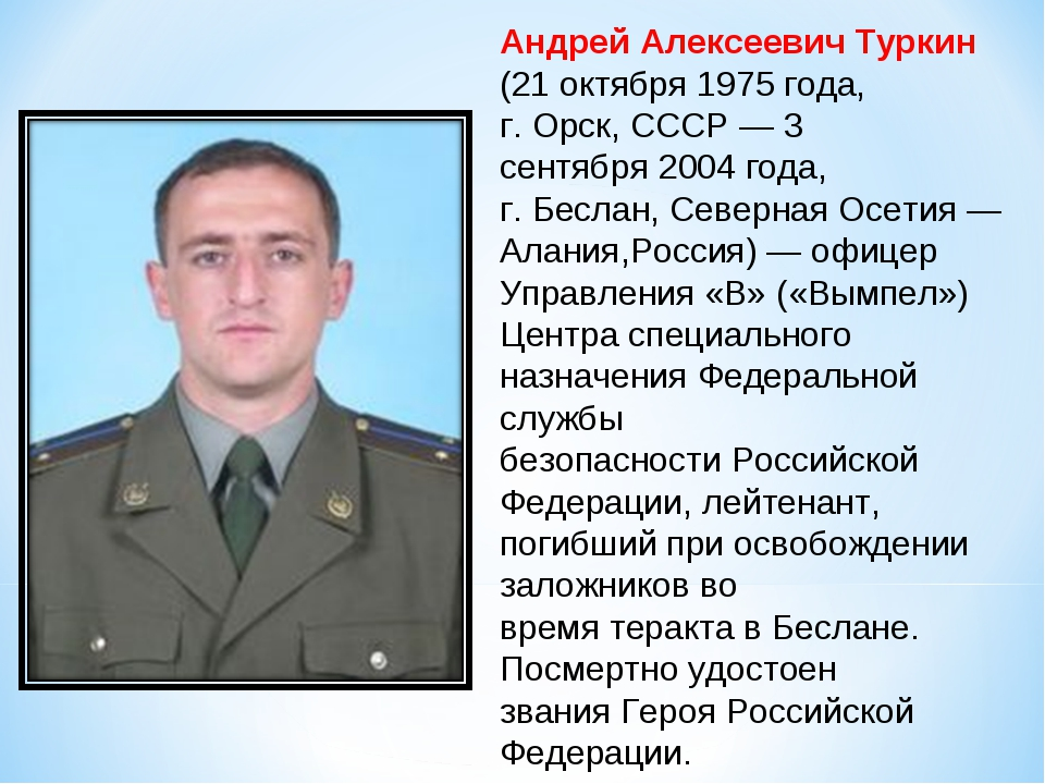 Андрей Алексеевич Туркин (21 октября1975 года, г.Орск,СССР—3 сентября2...