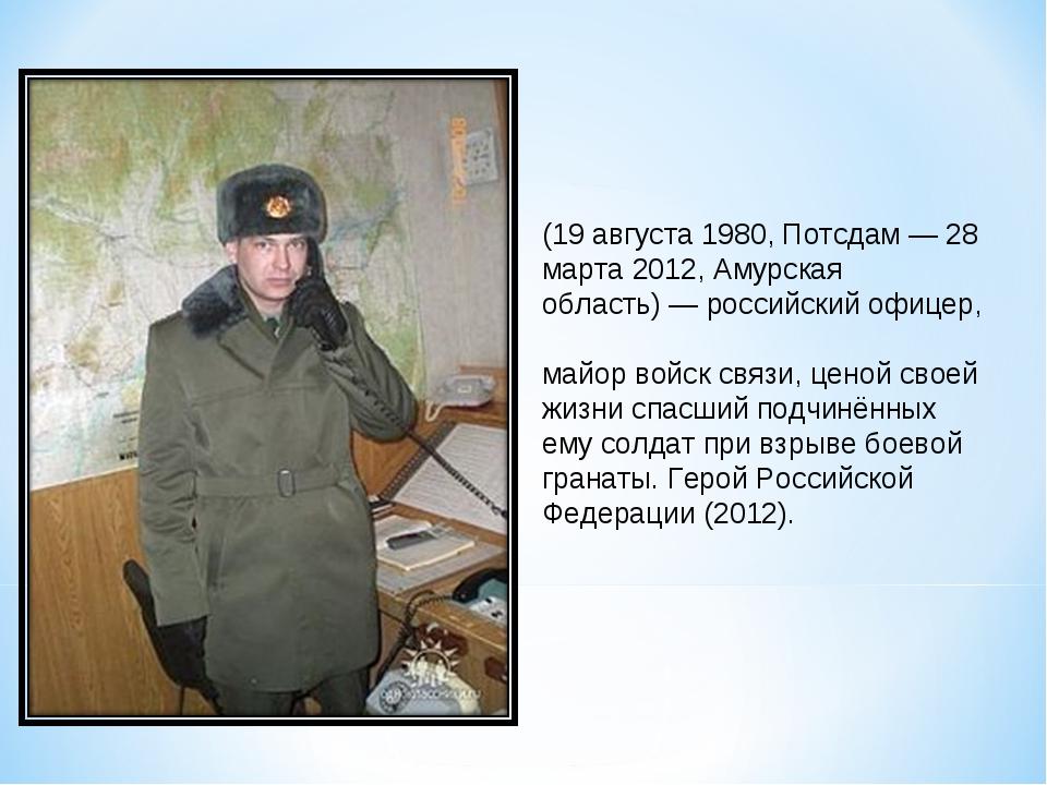 Серге́й Алекса́ндрович Со́лнечников (19 августа1980,Потсдам—28 марта201...