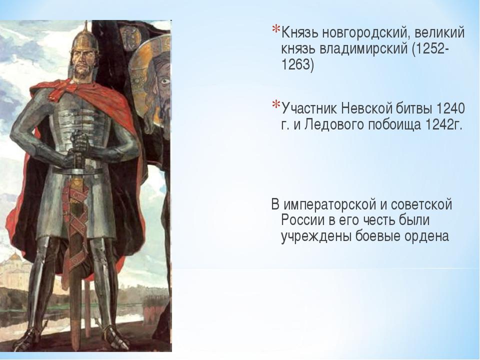 Князь новгородский, великий князь владимирский (1252-1263) Участник Невской б...