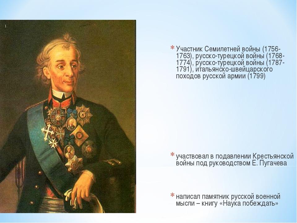 Участник Семилетней войны (1756-1763), русско-турецкой войны (1768-1774), ру...