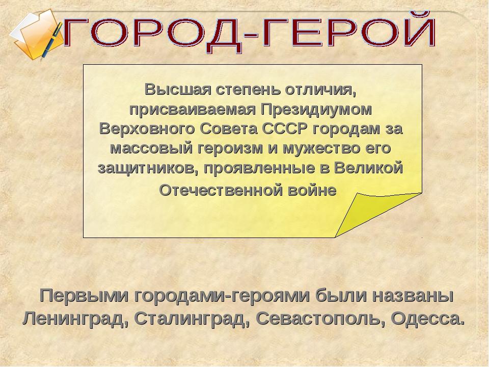 Высшая степень отличия, присваиваемая Президиумом Верховного Совета СССР горо...