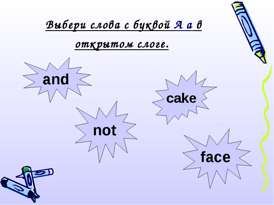 Выбери слова с буквой А а в открытом слоге. not cake and face