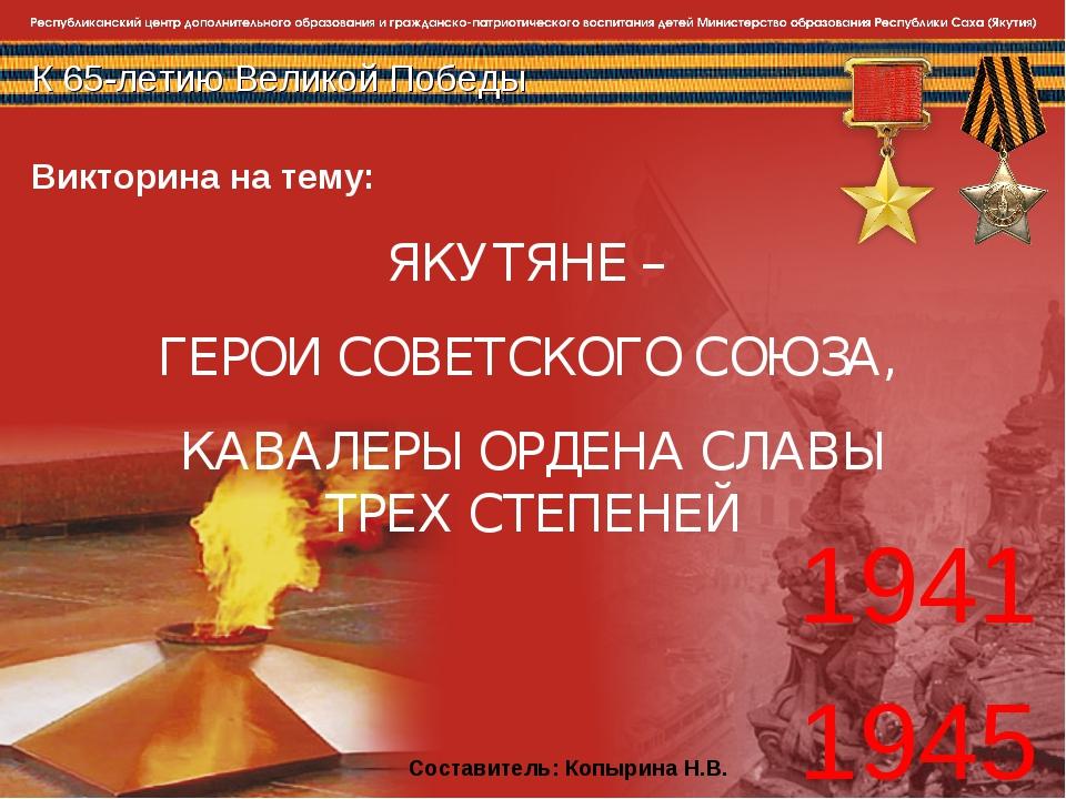 К 65-летию Великой Победы 1941 1945 ЯКУТЯНЕ – ГЕРОИ СОВЕТСКОГО СОЮЗА, КАВАЛЕР...