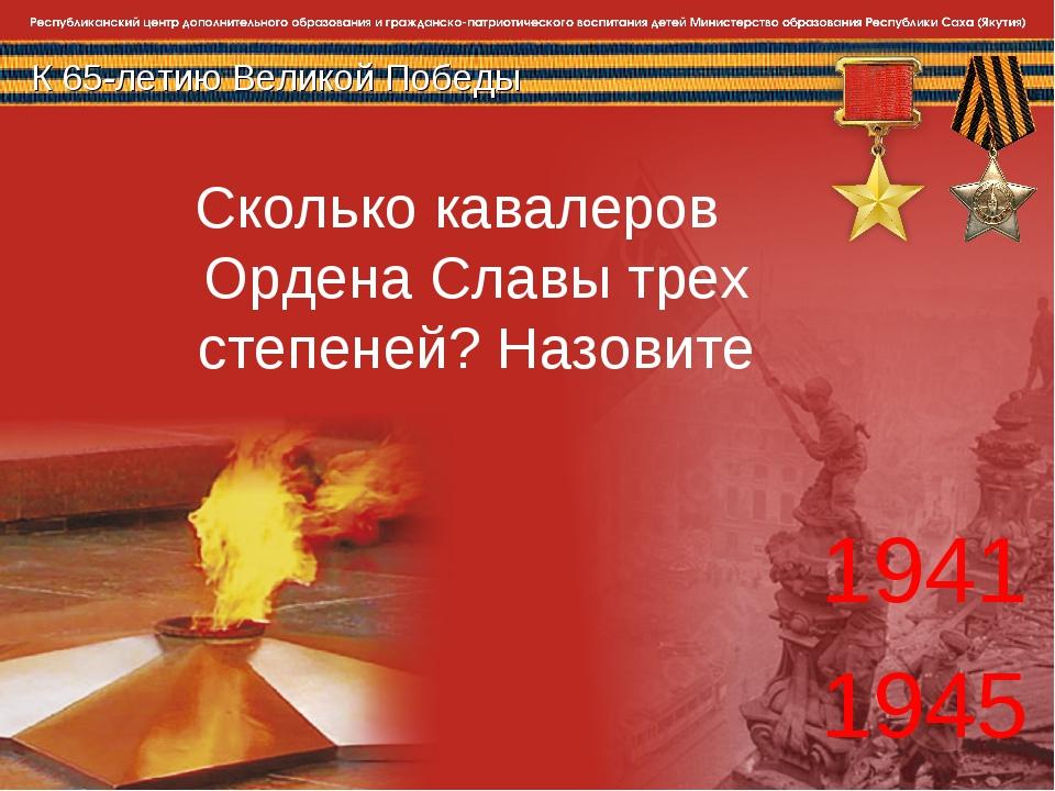 К 65-летию Великой Победы 1941 1945 Сколько кавалеров Ордена Славы трех степе...