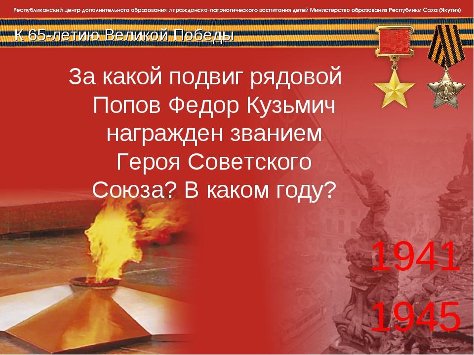 К 65-летию Великой Победы 1941 1945 За какой подвиг рядовой Попов Федор Кузьм...