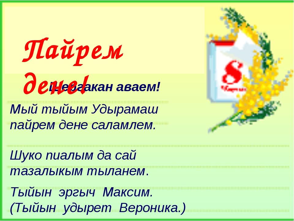 8 март открытка на марийском языке, днем