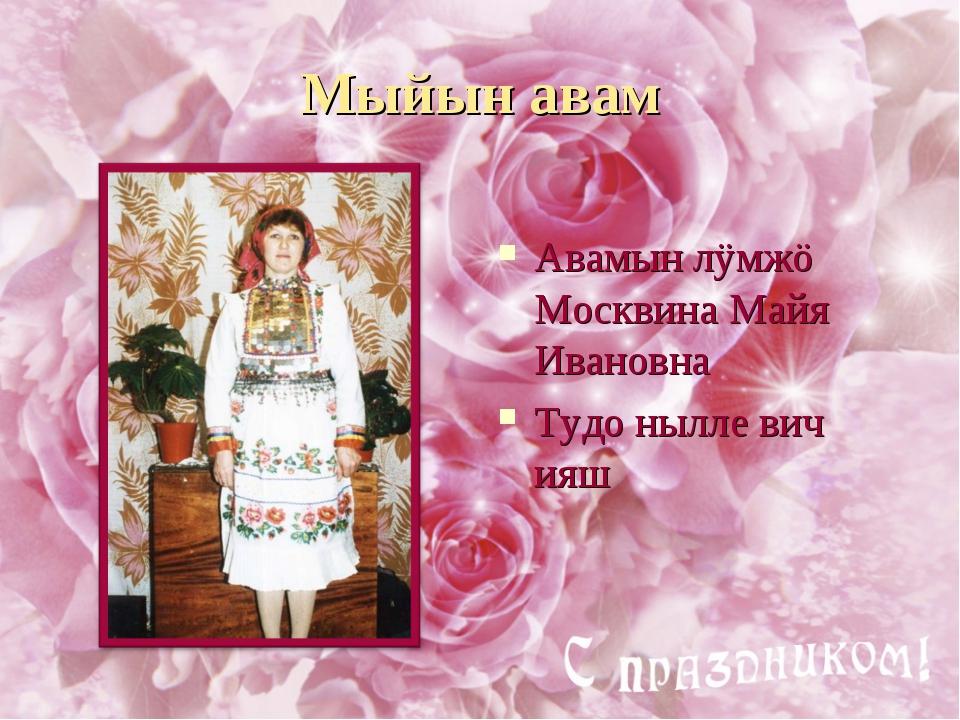 Мыйын авам Авамын лÿмжö Москвина Майя Ивановна Тудо нылле вич ияш