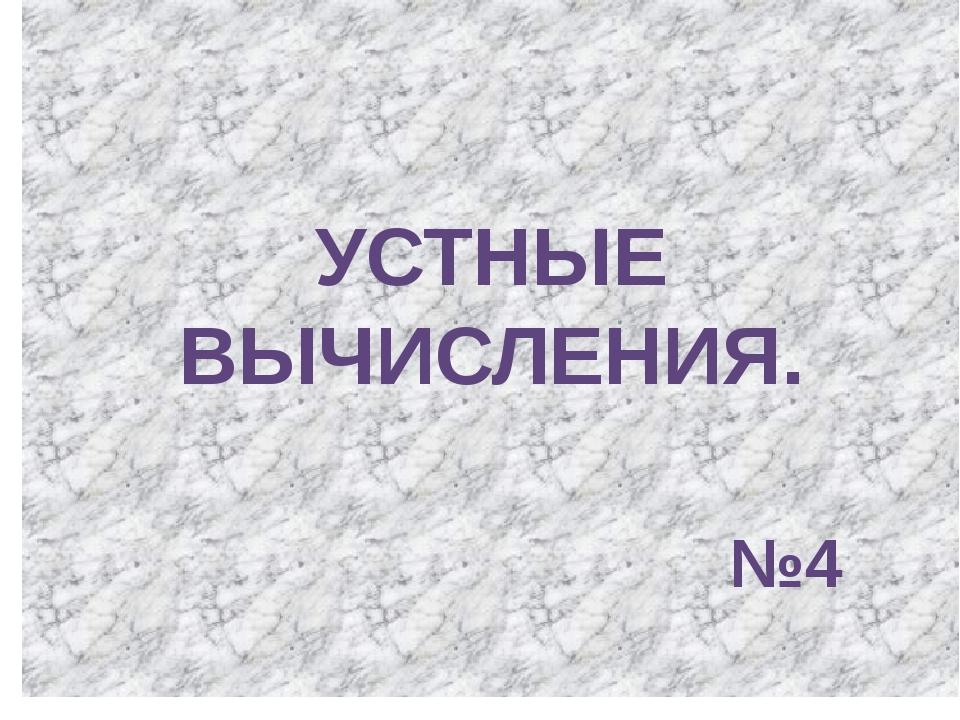 УСТНЫЕ ВЫЧИСЛЕНИЯ. №4