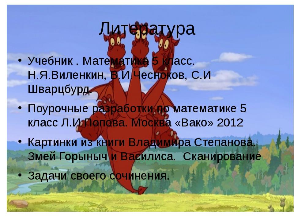 Литература Учебник . Математика 5 класс. Н.Я.Виленкин, В.И.Чесноков, С.И Швар...
