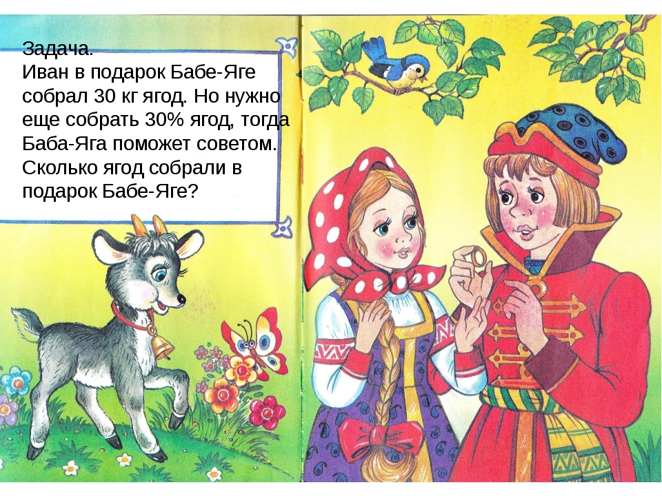 Задача. Иван в подарок Бабе-Яге собрал 30 кг ягод. Но нужно еще собрать 30% я...