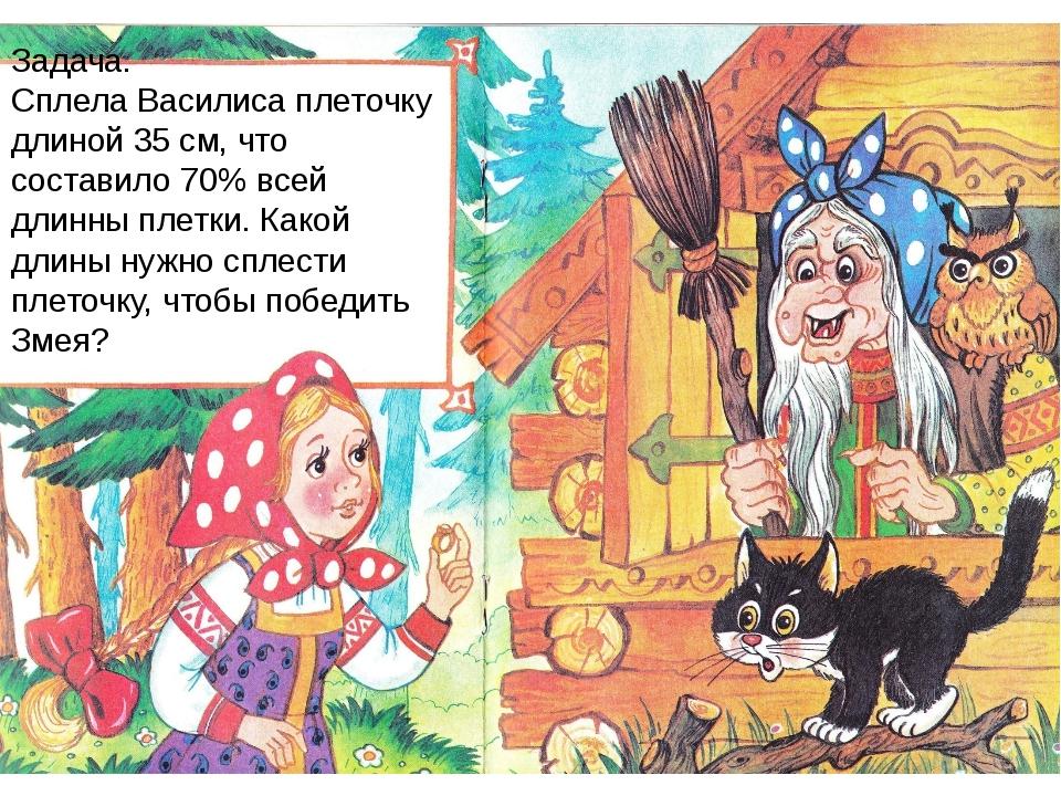 Задача. Сплела Василиса плеточку длиной 35 см, что составило 70% всей длинны...