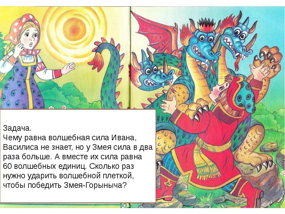 Задача. Чему равна волшебная сила Ивана, Василиса не знает, но у Змея сила в...