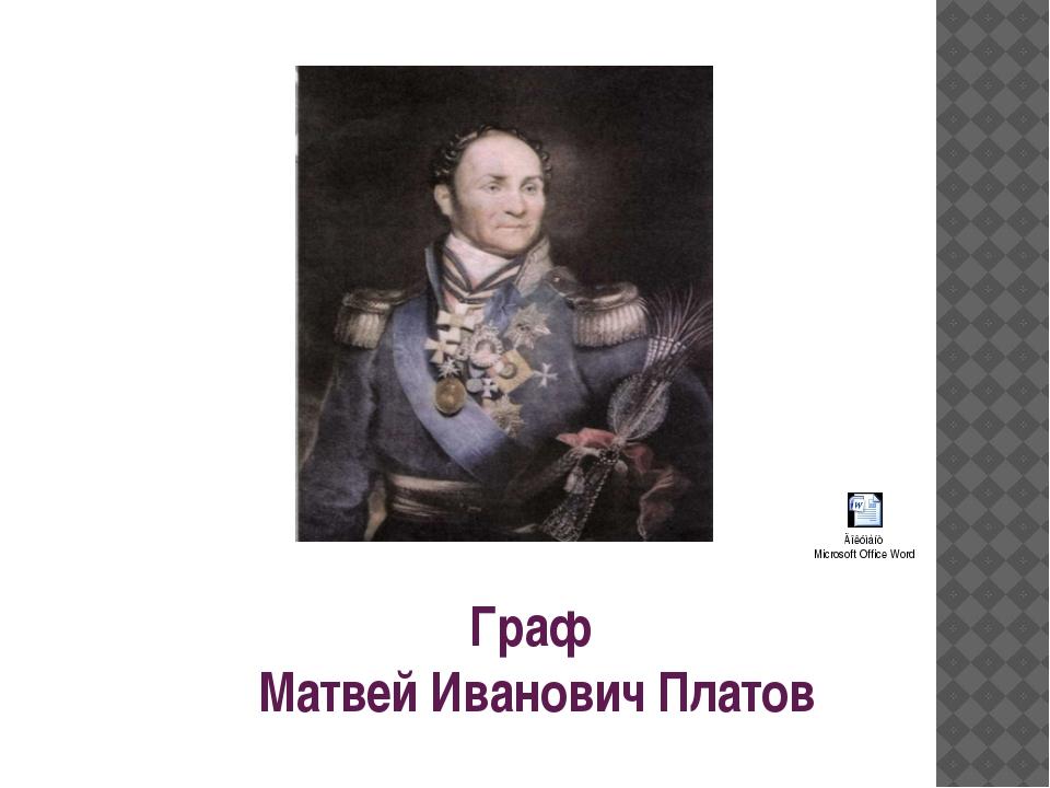 Граф Матвей Иванович Платов