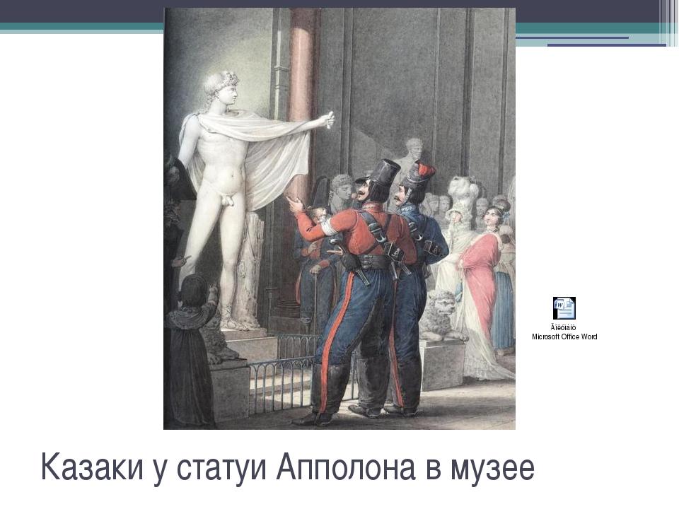 Казаки у статуи Апполона в музее