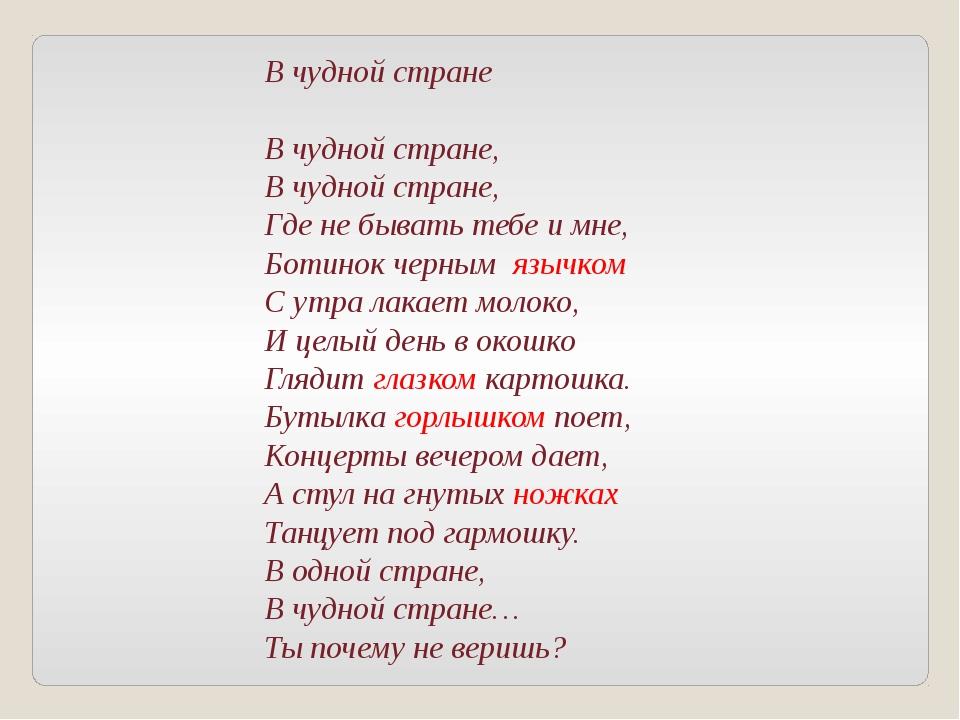 В чудной стране В чудной стране, В чудной стране, Где не бывать тебе и мне, Б...