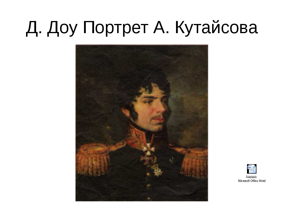 Д. Доу Портрет А. Кутайсова