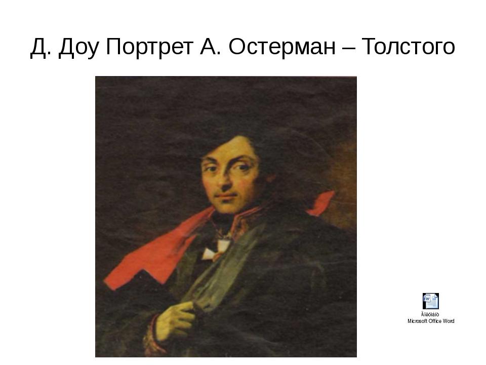 Д. Доу Портрет А. Остерман – Толстого