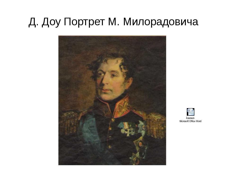 Д. Доу Портрет М. Милорадовича