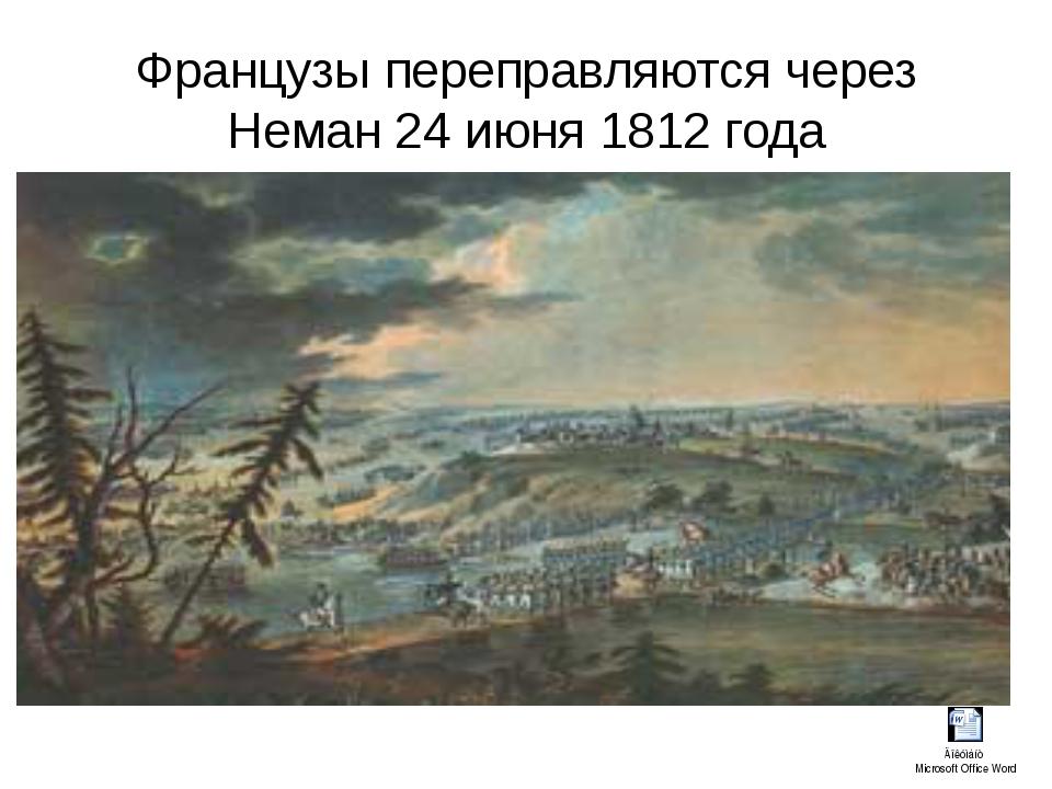 Французы переправляются через Неман 24 июня 1812 года
