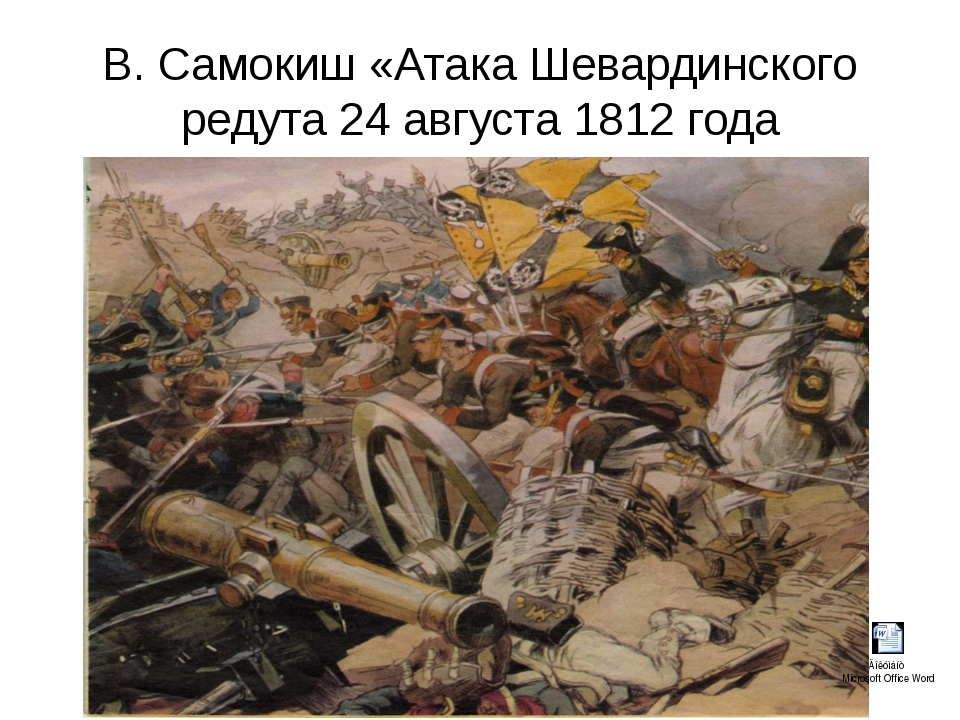 В. Самокиш «Атака Шевардинского редута 24 августа 1812 года