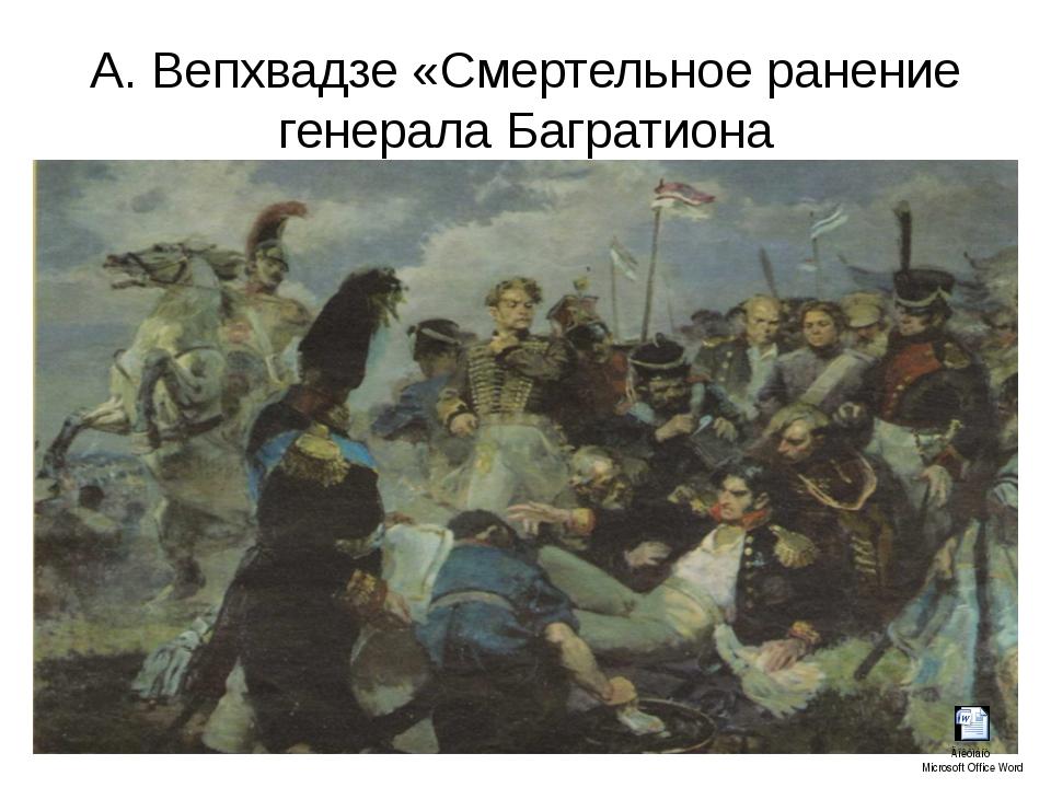 А. Вепхвадзе «Смертельное ранение генерала Багратиона