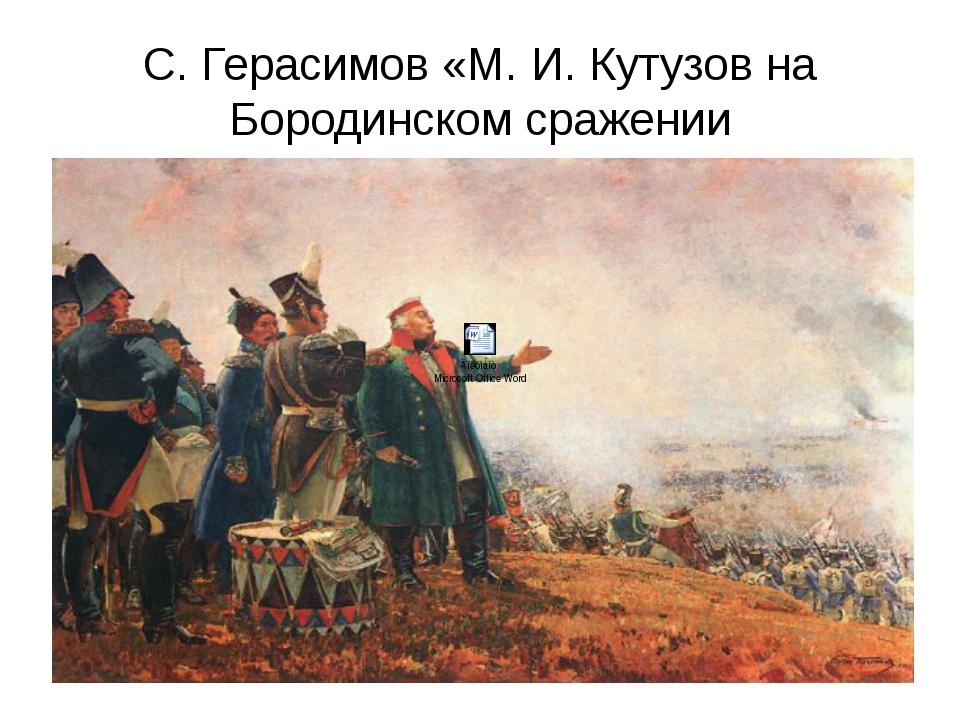С. Герасимов «М. И. Кутузов на Бородинском сражении