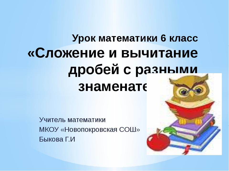 Учитель математики МКОУ «Новопокровская СОШ» Быкова Г.И Урок математики 6 кла...