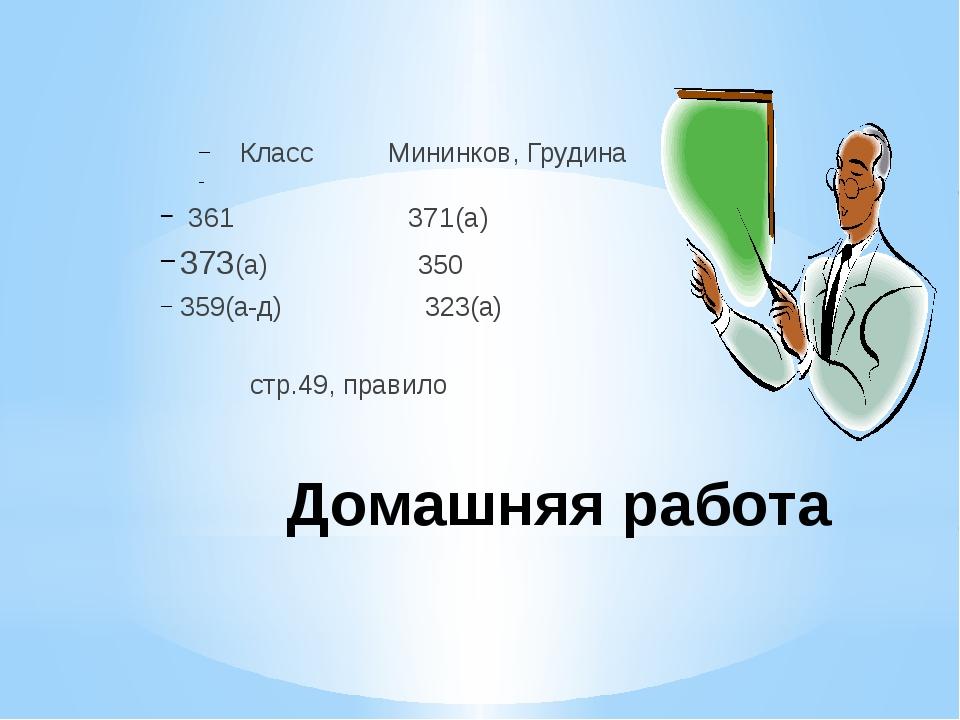 Домашняя работа Класс Мининков, Грудина 361 371(а) 373(а) 350 359(а-д) 323(а)...