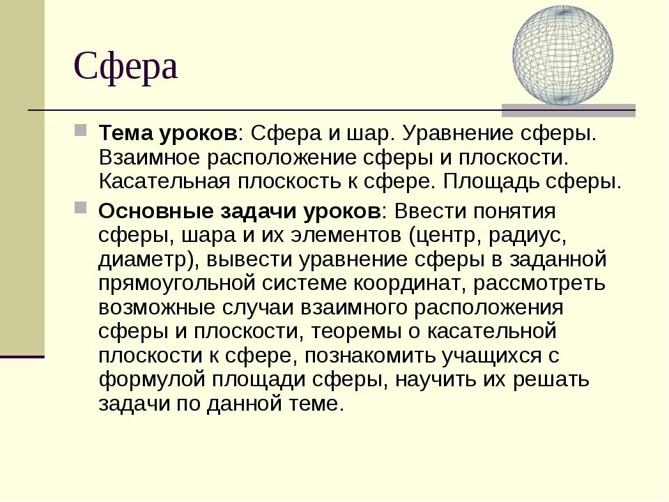 Сфера Тема уроков: Сфера и шар. Уравнение сферы. Взаимное расположение сферы...