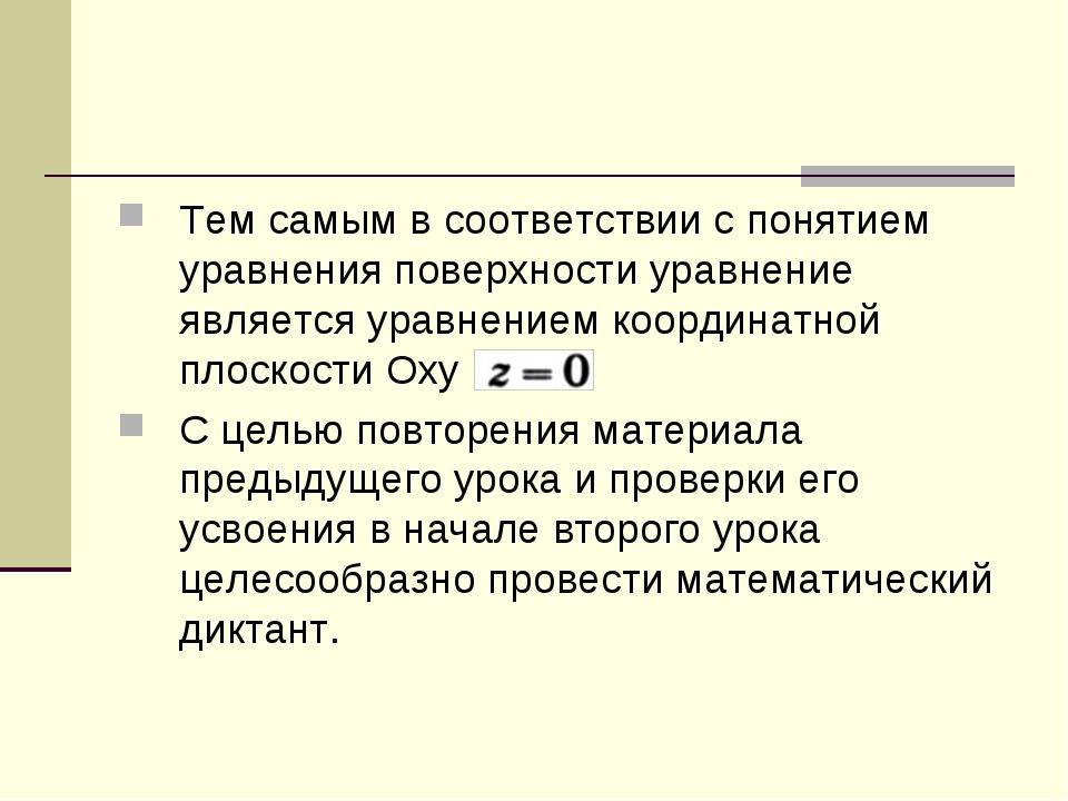 Тем самым в соответствии с понятием уравнения поверхности уравнение является...
