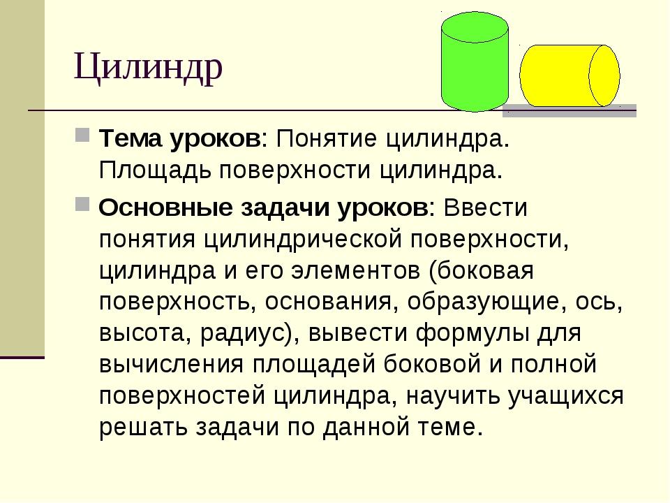 Цилиндр Тема уроков: Понятие цилиндра. Площадь поверхности цилиндра. Основные...