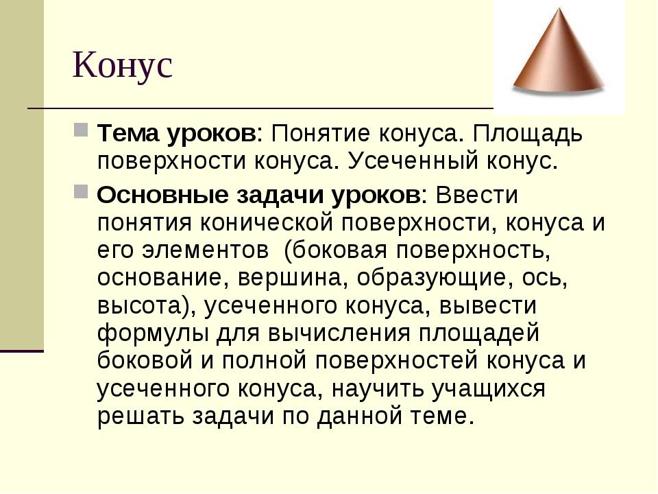 Конус Тема уроков: Понятие конуса. Площадь поверхности конуса. Усеченный кону...