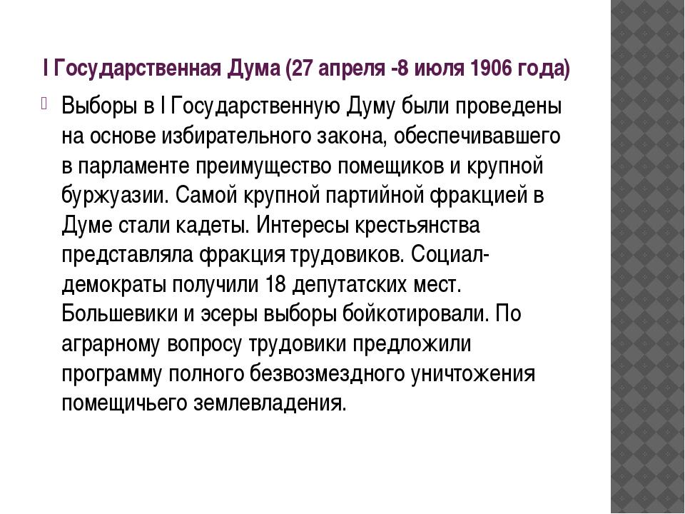 I Государственная Дума (27 апреля -8 июля 1906 года) Выборы в I Государствен...