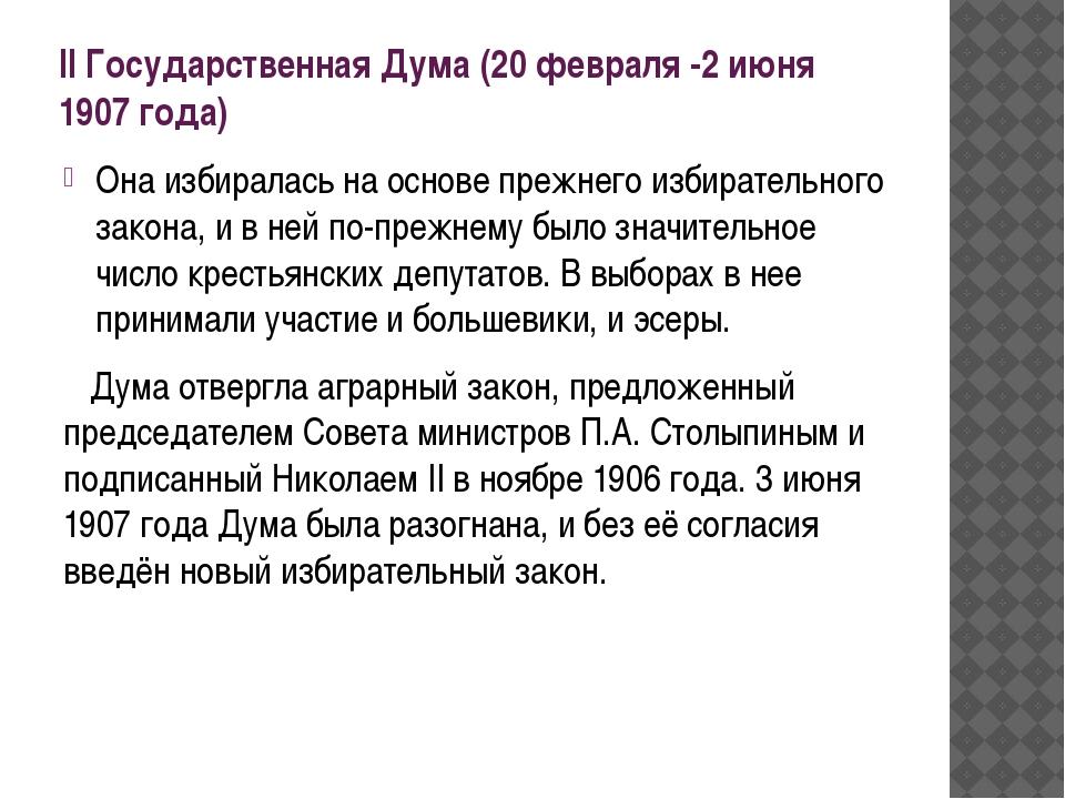 II Государственная Дума (20 февраля -2 июня 1907 года) Она избиралась на осно...
