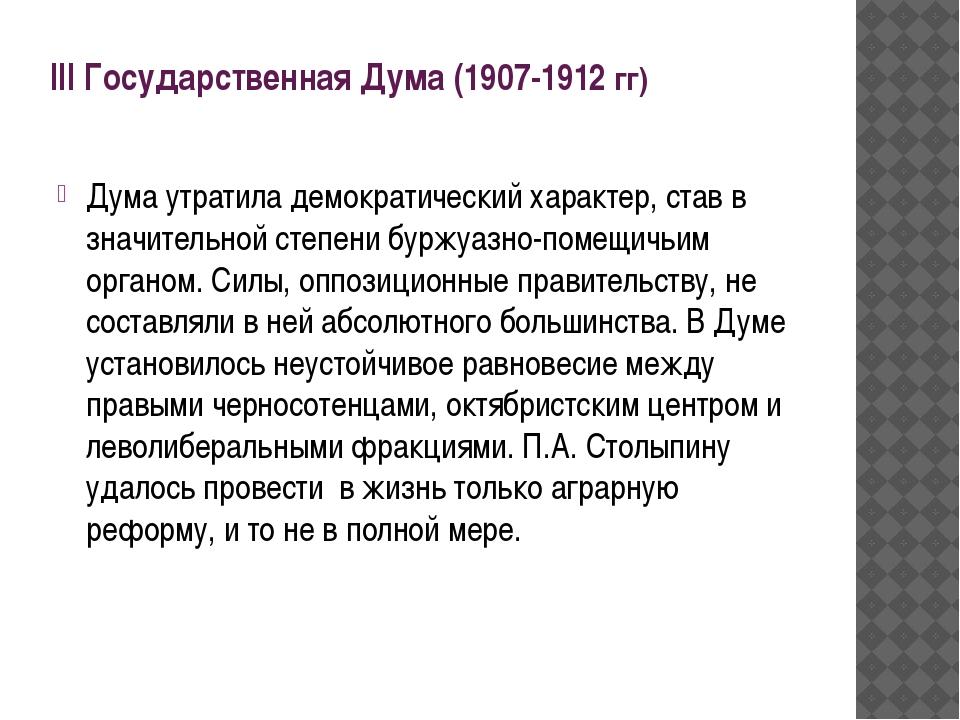 III Государственная Дума (1907-1912 гг) Дума утратила демократический характе...